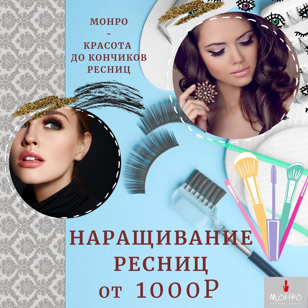 НАРАЩИВАНИЕ РЕСНИЦ от 1 000Р