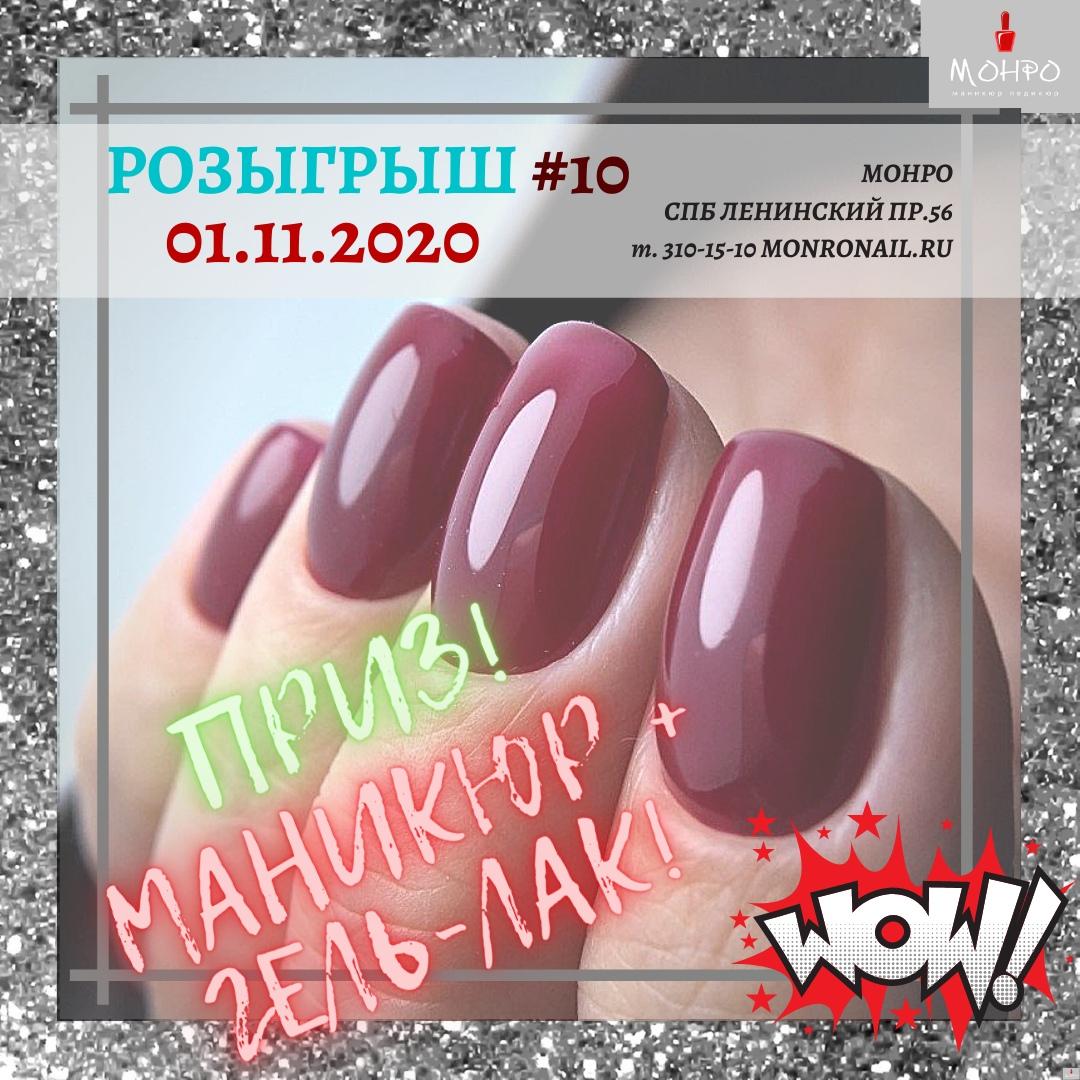 РОЗЫГРЫШ №10 - 01.11.2020г!